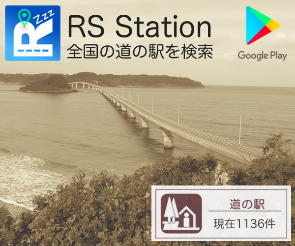 RS Station