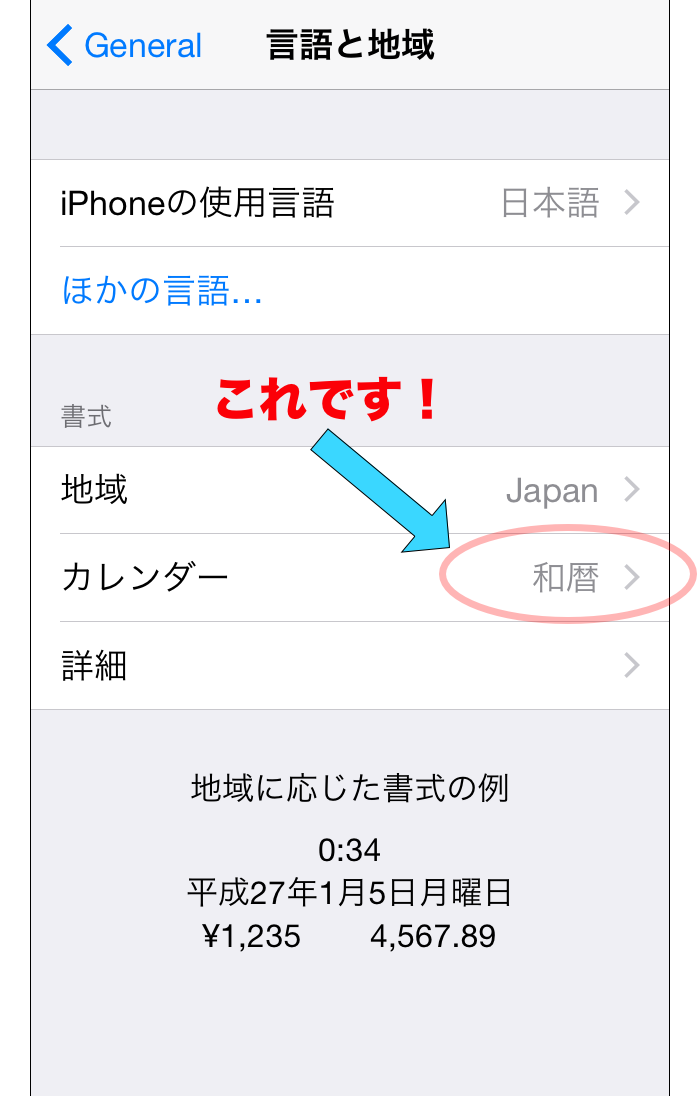iOS Simulator Screen Shot 2015.03.12 11.40.17.png