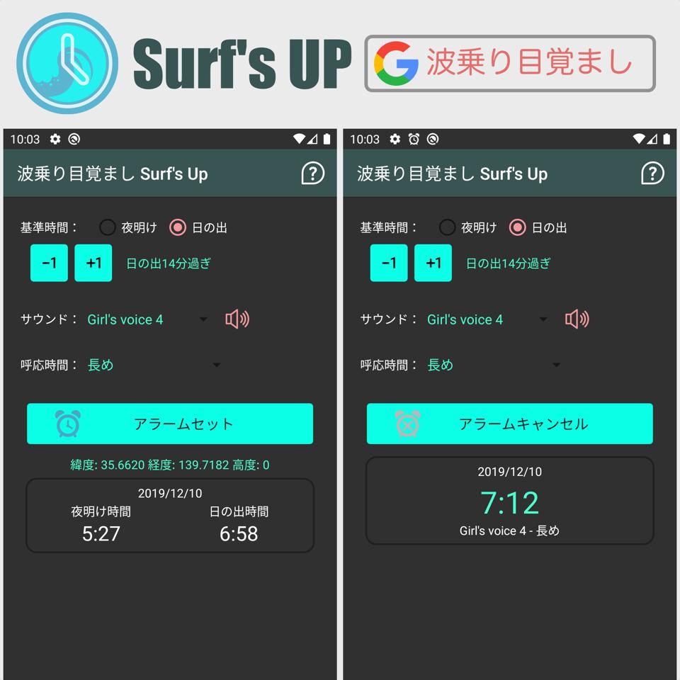 s_surfsup_insta_jp01.png