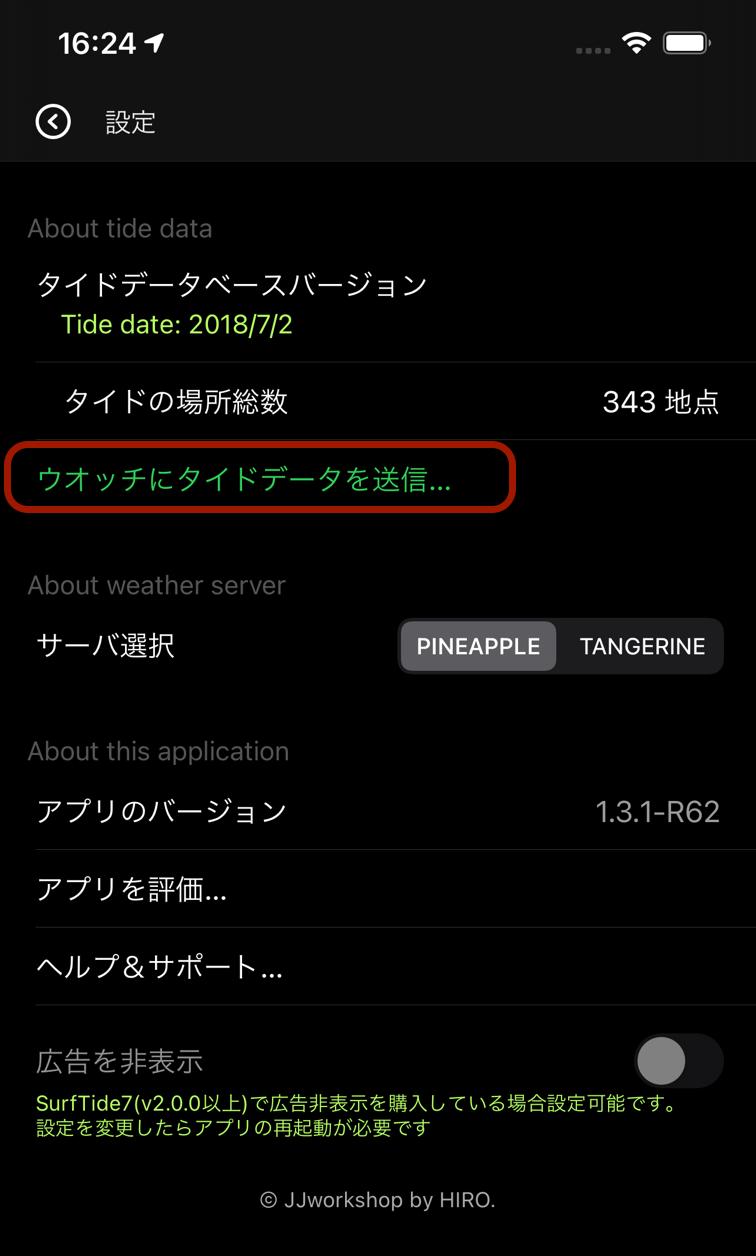 watch_jp_settings.png
